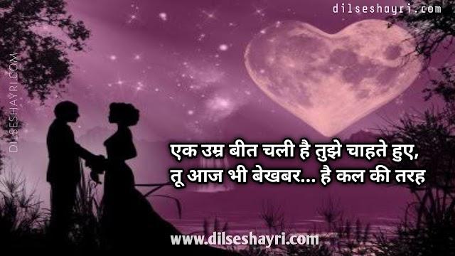 Ek Umar Bit Chali Hai Tujhe Chahate Huye