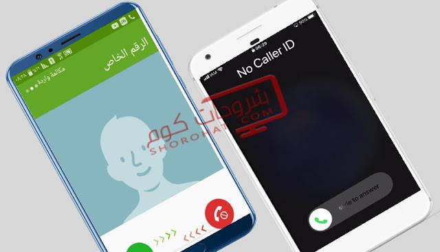 برنامج للاتصال بدون رقم