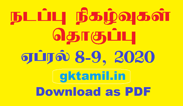 TNPSC Current Affairs April 8-9, 2020 (GK Tamil) - PDF