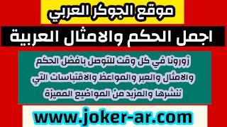 من اجمل الحكم والامثال العربية 2021 - الجوكر العربي