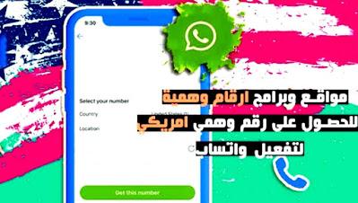 مواقع ارقام وهمية افضل المواقع لتفعيل الواتساب برقم وهمي
