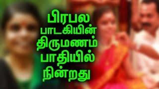 Singer Vaikom Vijayalakshmi Marriage Stop!