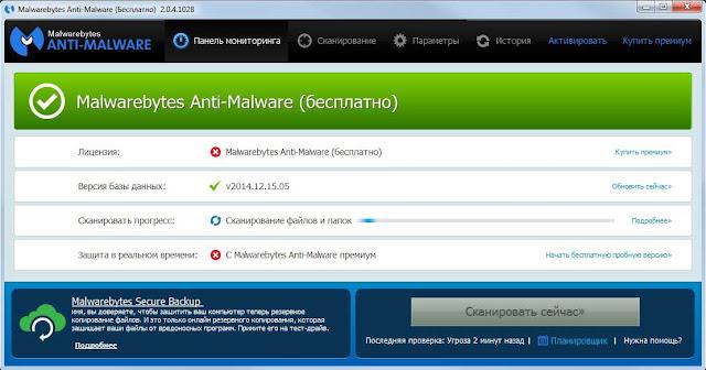 Malwarebytes Anti Malware – скачать бесплатно