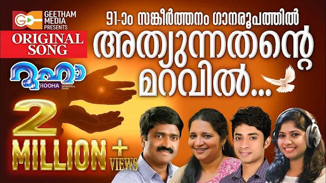 Athyunnathante Maravil Lyrics | Psalms 91 | അത്യുന്നതന്‍റെ മറവില്‍ | Malayalam Christian Song