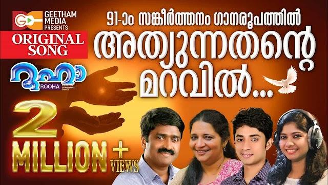 Athyunnathante Maravil Lyrics | Psalms 91 | അത്യുന്നതന്റെ മറവില് | Malayalam Christian Song