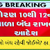 Schools (10-12) and colleges to stay shut in Gujarat till April 30 amid spike in coronavirus cases