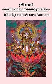 Sree Devi Khadgamala Stotra Ratnam