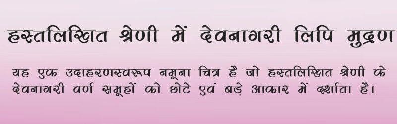 DevLys 280 Hindi font download