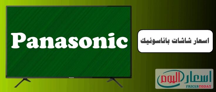 اسعار شاشات باناسونيك في مصر 2021