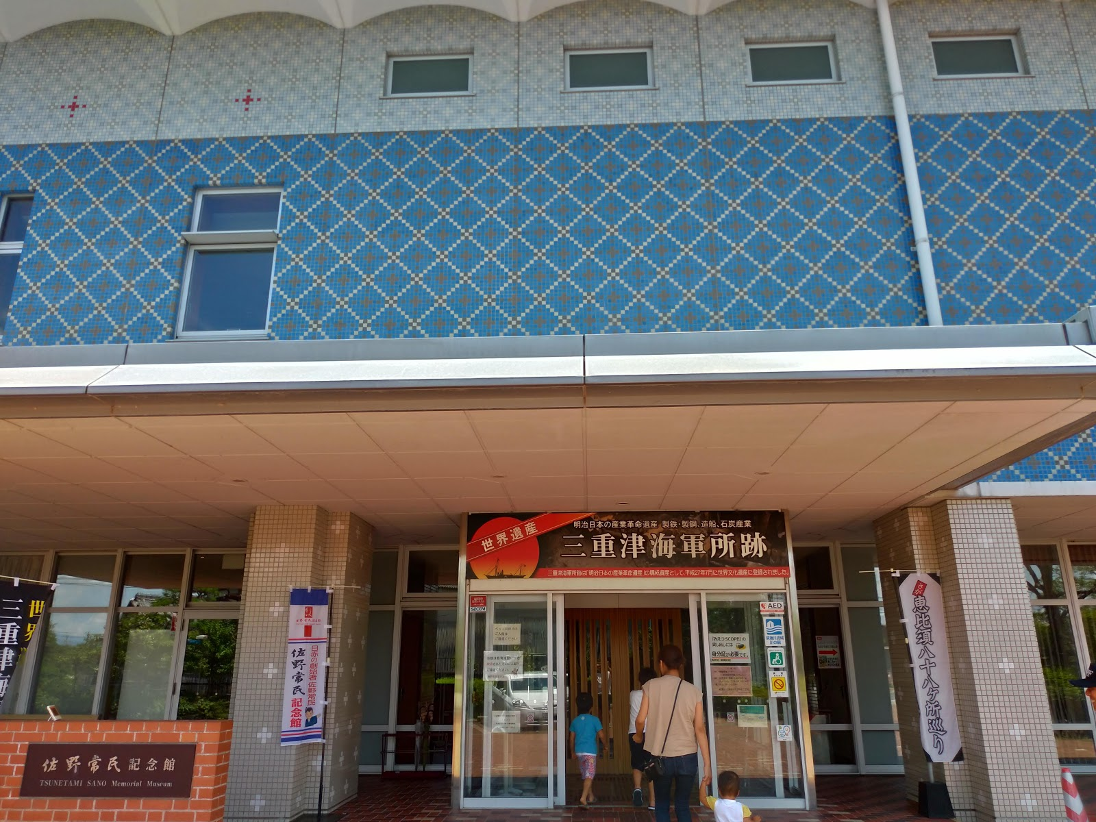 三重津海軍所跡と佐野常民記念館