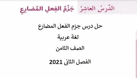 حل درس جزم الفعل المضارع لغة عربية الصف الثامن الفصل الثانى 2021