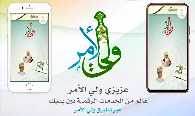 تحميل تطبيق ولي الامر للايفون سلطنة عمان