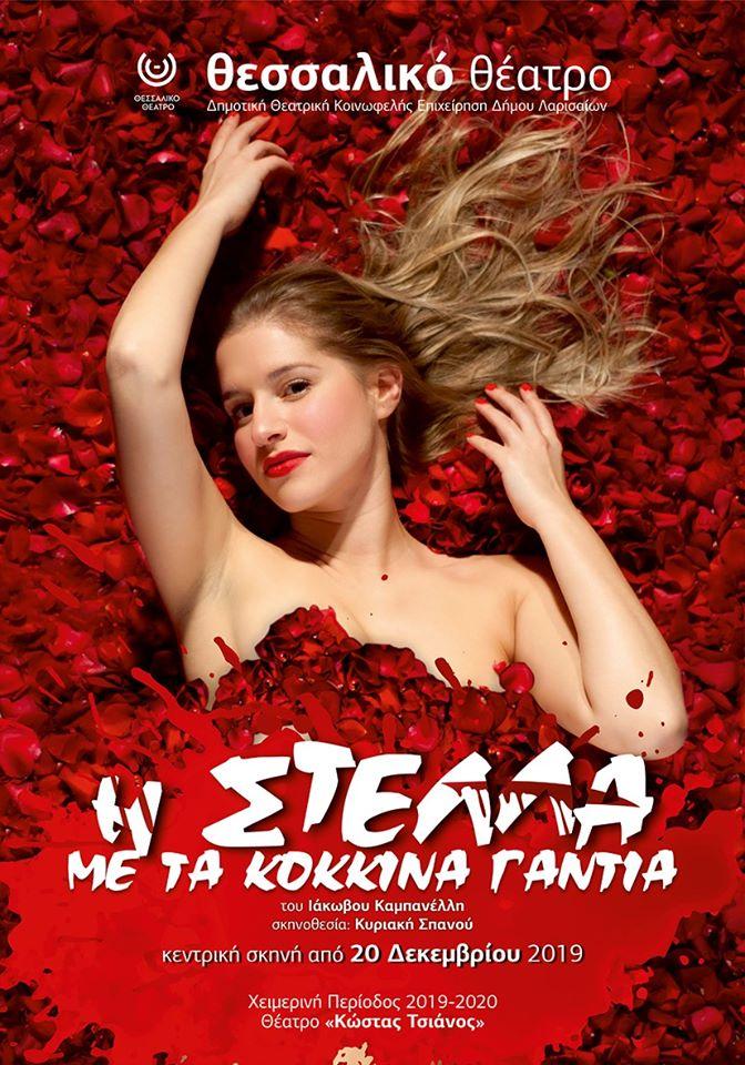 Το Θεσσαλικό Θέατρο ανεβάζει «Η Στέλλα με τα κόκκινα γάντια»