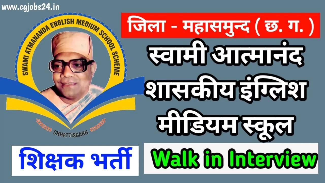Swami Atmanand Government English Medium School District - Mahasamund (Chhattisgarh)