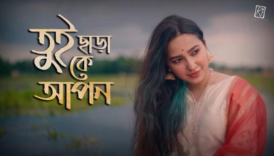 Tui Chara Ke Apon Lyrics by Rupak Tiary And Biyas Sarkar