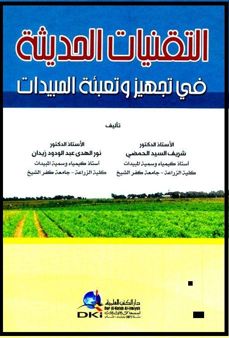 كتاب : التقنيات الحديثة في تجهيز و تعبئة المبيدات