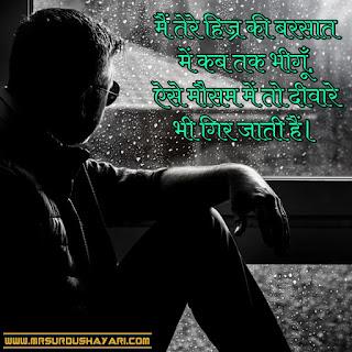 Barsat Shayari images in hindi, Beutyful Shayari images in hindi, barish Shayari images, hindi Shayari images