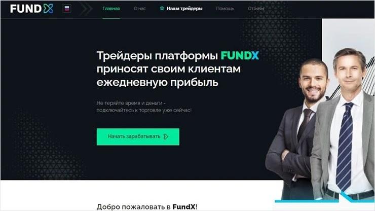 Зеркало от FundX