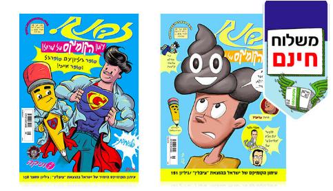 Kosherfrugal com - Frugal Living in Israel: Trial Magazine