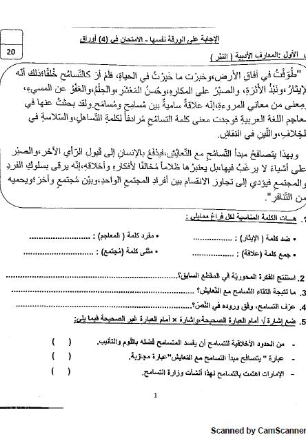 اوراق عمل مراجعة في اللغة العربية للصف السادس