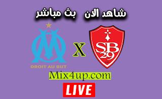 مشاهدة مباراة بريست ومارسيليا بث مباشر اليوم بتاريخ 30-08-2020 في الدوري الفرنسي