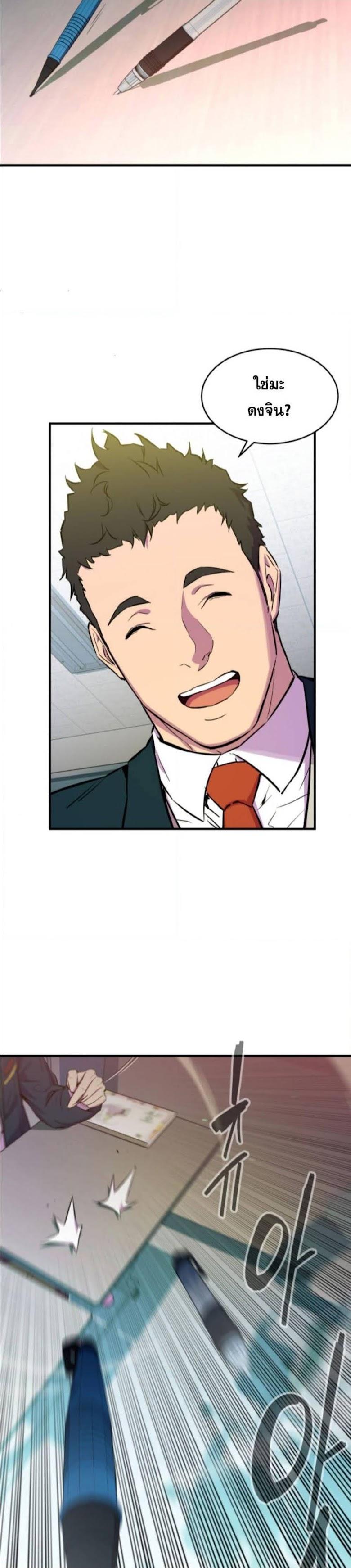 Incompetent Villain - หน้า 14