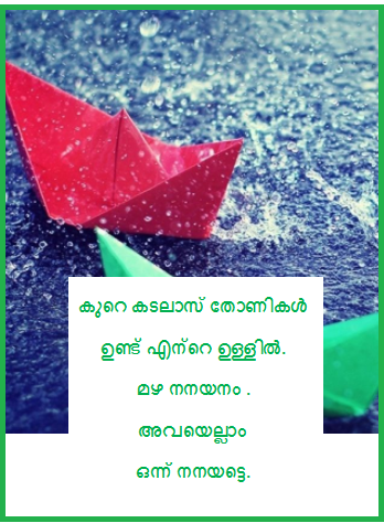 Malayalam Quotes about Rain and Love