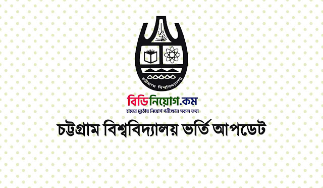 Chittagong University Admission Student Information Form (SIF) Fill Up 2019