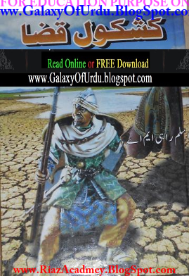 Kashkol e Qaza By Aslam Rahi M.A