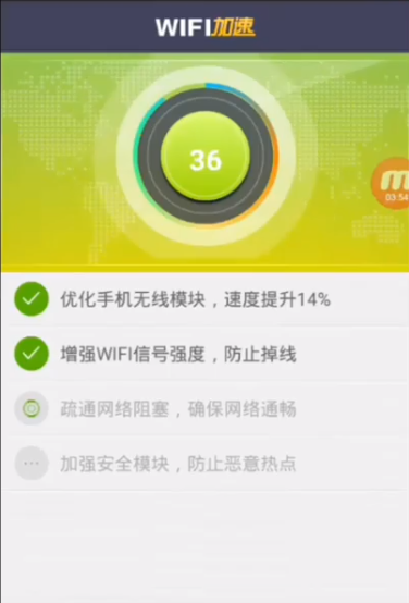 تسريع الواي فاي للهاتف البرنامج الصيني