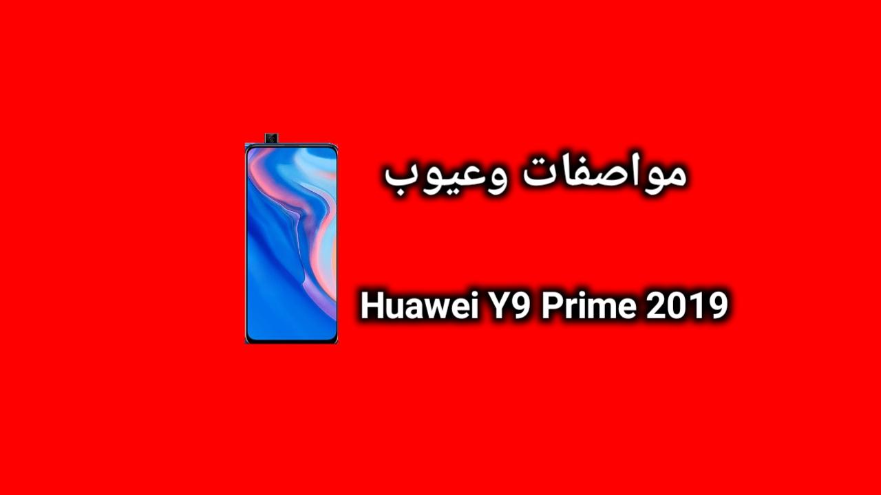 سعر و مواصفات Huawei Y9 Prime 2019 - مميزات وعيوب واي 9 برايم 2019