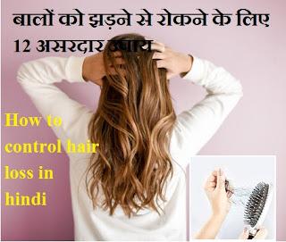 बालों को झड़ने से रोकने के लिए 12 असरदार उपाय  How to control hair loss in hindi