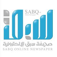 صحيفة سبق الإلكترونية