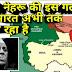 प्रधानमंत्री नेहरु की कश्मीर पर सबसे बड़ी गलती जो भारत अबी तक भुगत रहा है |