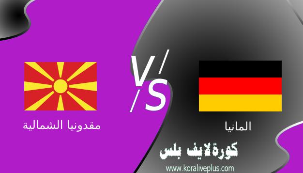 مشاهدة مباراة ألمانيا ومقدونيا الشمالية بث مباشر اليوم كورة لايف 31-03-2021 في تصفيات كأس العالم 2022