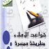 كتاب قواعد الإملاء بطريقة ميسرة pdf تأليف عبدالعزيز محمد جابر