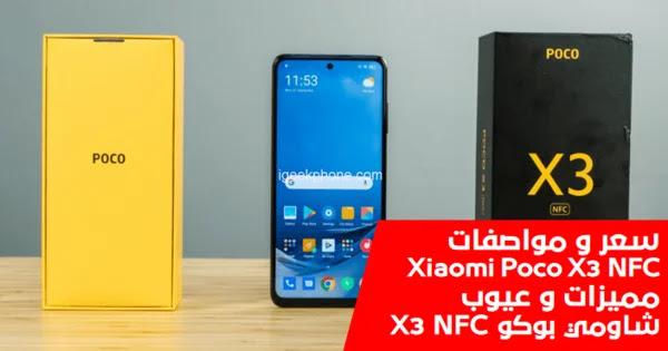 سعر و مواصفات Xiaomi Poco X3 NFC - مميزات و عيوب شاومي بوكو X3 NFC