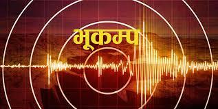 कास्कीको लुम्ले केन्द्रविन्दू भएर पाँच रेक्टरस्केलको भूकम्प