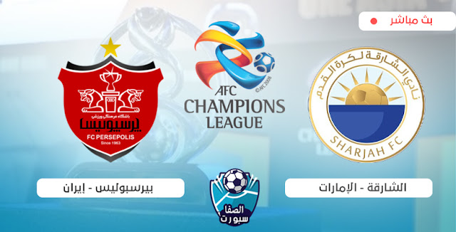 موعد مباراة الشارقة وبيرسبوليس بث مباشر بتاريخ 24-09-2020 دوري أبطال آسيا