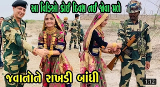 Geeta Rabari went to Bodar and tied the countrymen with cash