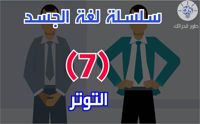 تعلم لغة الجسد | الدرس السابع: علامات التوتر