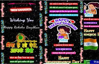 Blogger Me Raksha Bandhan Festival Wishing Website Kaise Banaye