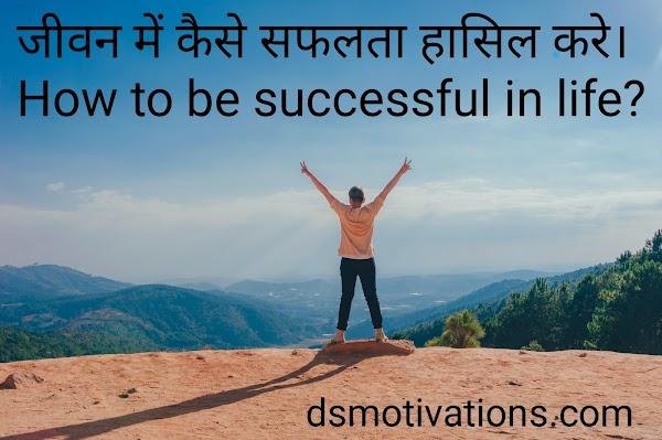 जीवन में कैसे सफलता हासिल करे और सबकुछ हासिल करे ये जानने के लिए इस पोस्ट को पूरा पढ़े