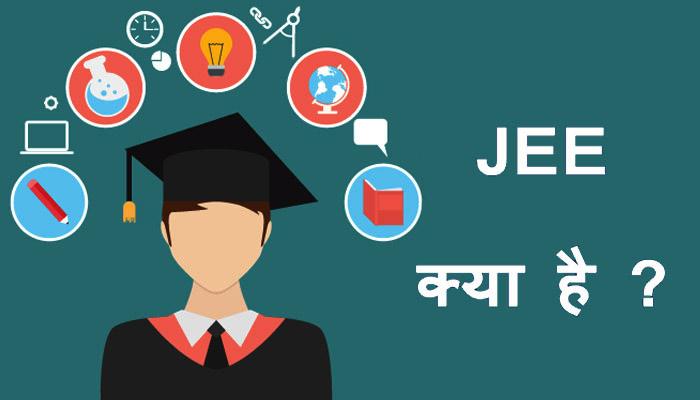 JEE Full Form in Hindi – जे.ई.ई क्या होता है?