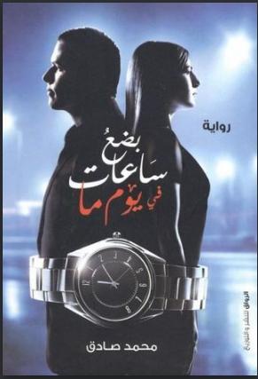رواية بضعة ساعات في يومًا ما - محمد صادق