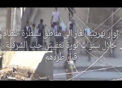 بالوثائق المرئية ... ثوار تهريب الغاز لمناطق سيطرة النظام خلال سنوات ثورة تعفيش حلب Maxresdefault