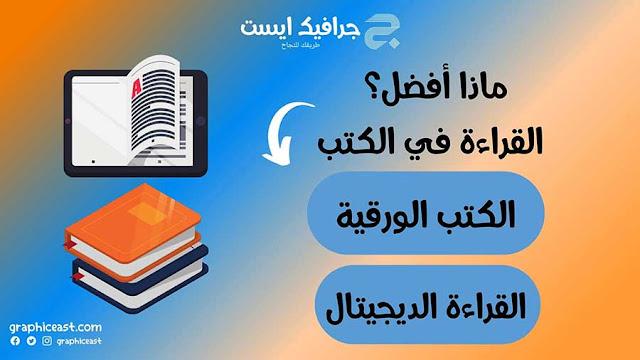 ماذا أفضل؟ القراءة في الكتب الورقية أم القراءة الديجيتال ؟