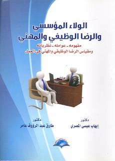 تحميل كتاب الولاء المؤسسي والرضا الوظيفي والمهني pdf مجلتك الإقتصادية