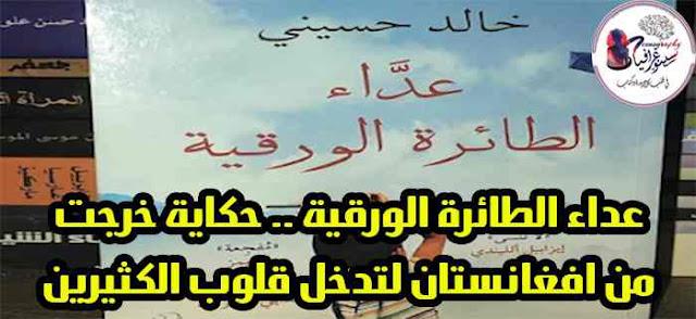 عداء الطائرة الورقية خالد حسيني، كتب روايات أدب pdf تحميل كتب