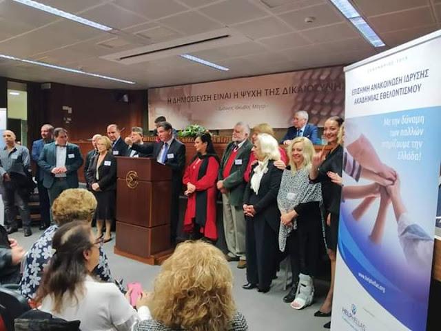 Ο Σύλλογος Εφέδρων Πελοποννήσου στην επίσημη ανακοίνωση ίδρυσης της Ακαδημίας Εθελοντισμού